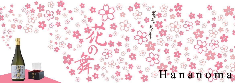 Sake - Hananomai