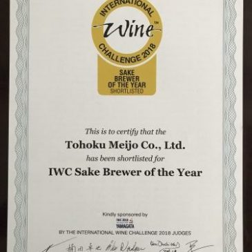IWC Sake Brewery of The Year, Hatsumago.